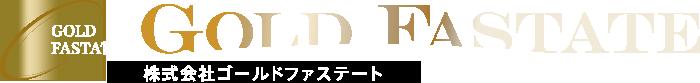 株式会社ゴールドファステート
