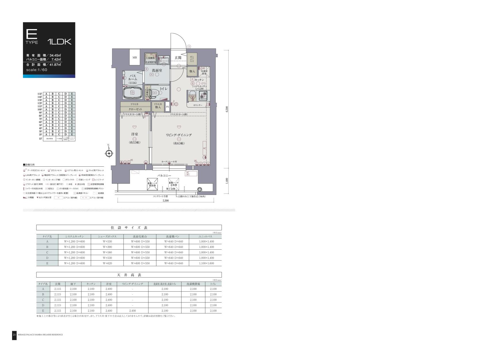 mirage_palace_nambahigashi_roomplan2